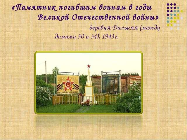 «Памятник погибшим воинам в годы Великой Отечественной войны» деревня Дальняя...