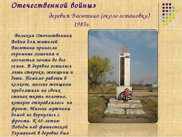 «Памятник погибшим воинам в годы Великой Отечественной войны» деревня Васютин...