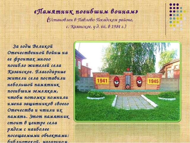 «Памятник погибшим воинам» (Установлен в Павлово-Посадском районе, с. Казанск...