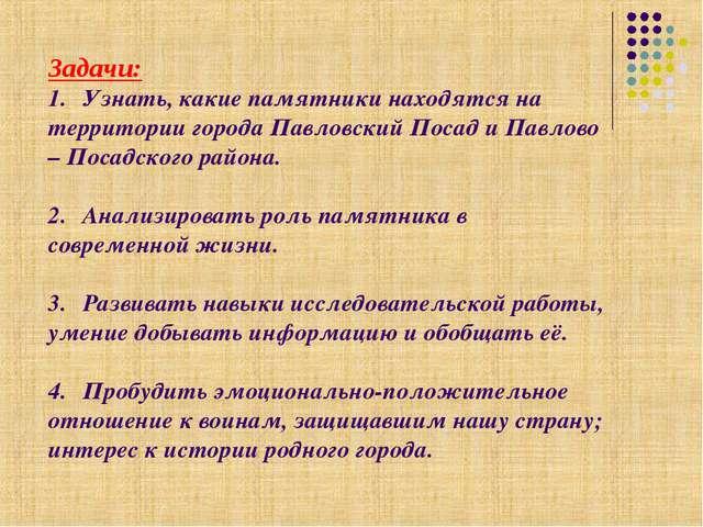 Задачи: 1.Узнать, какие памятники находятся на территории города Павловский...