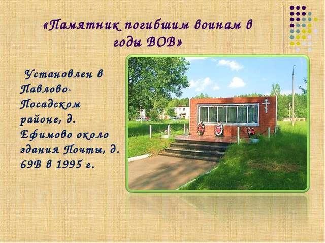 «Памятник погибшим воинам в годы ВОВ» Установлен в Павлово-Посадском районе,...