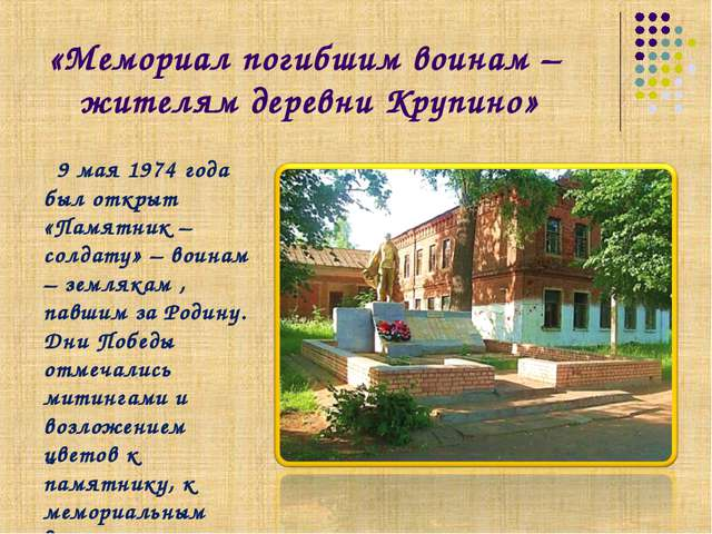 «Мемориал погибшим воинам – жителям деревни Крупино» 9 мая 1974 года был откр...