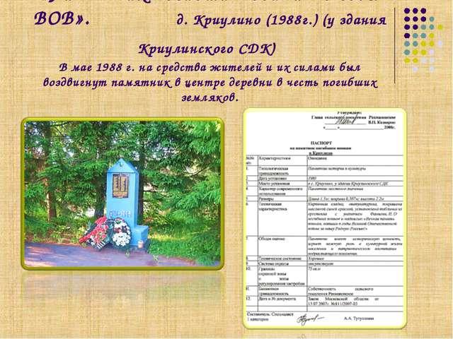 «Памятник погибшим воинам в годы ВОВ». д. Криулино (1988г.) (у здания Криулин...