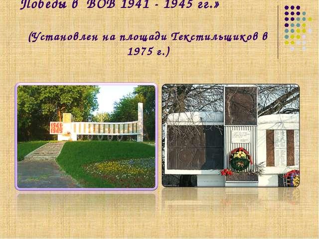 «Памятник в ознаменовании 30-летия Победы в ВОВ 1941 - 1945 гг.» (Установлен...