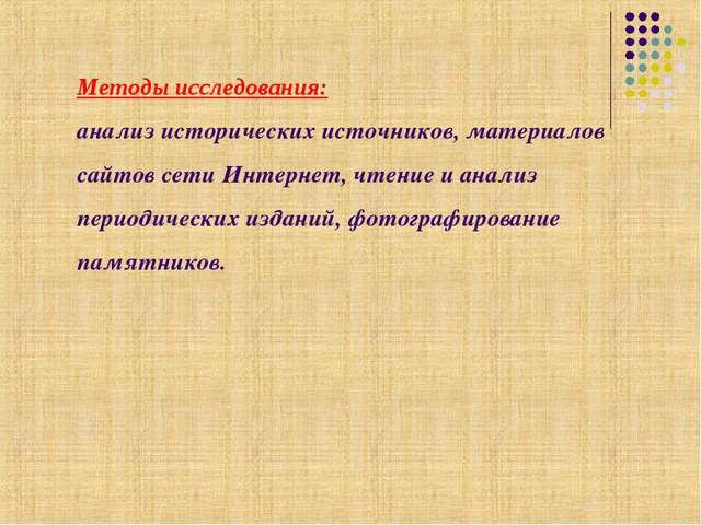 Методы исследования: анализ исторических источников, материалов сайтов сети И...