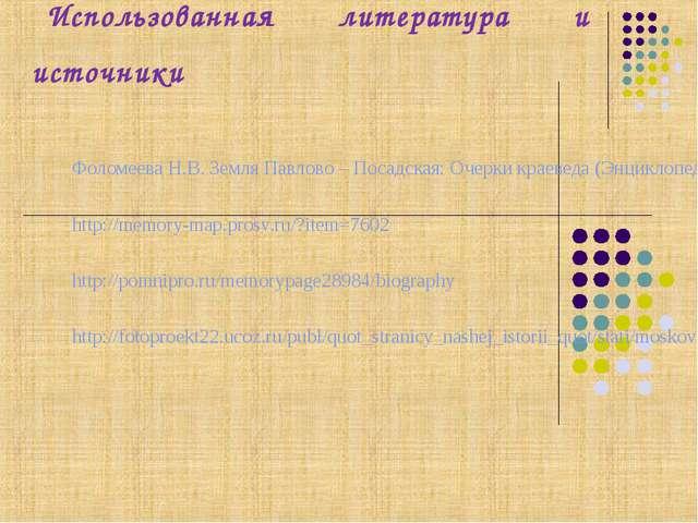 Использованная литература и источники Фоломеева Н.В. Земля Павлово – Посадска...