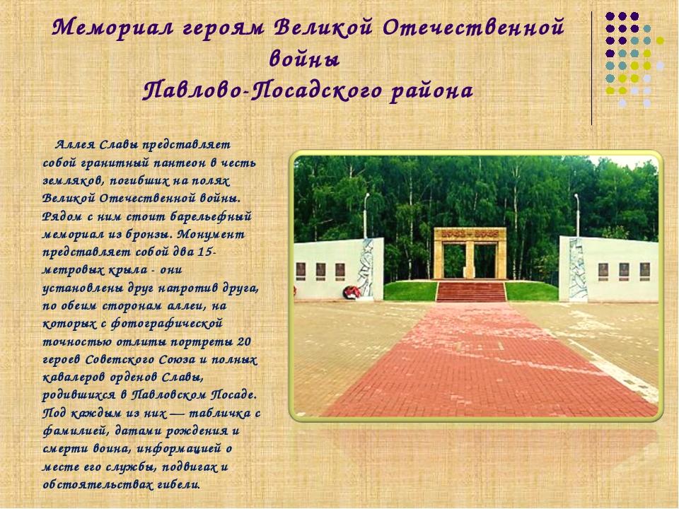 Мемориал героям Великой Отечественной войны Павлово-Посадского района Аллея С...