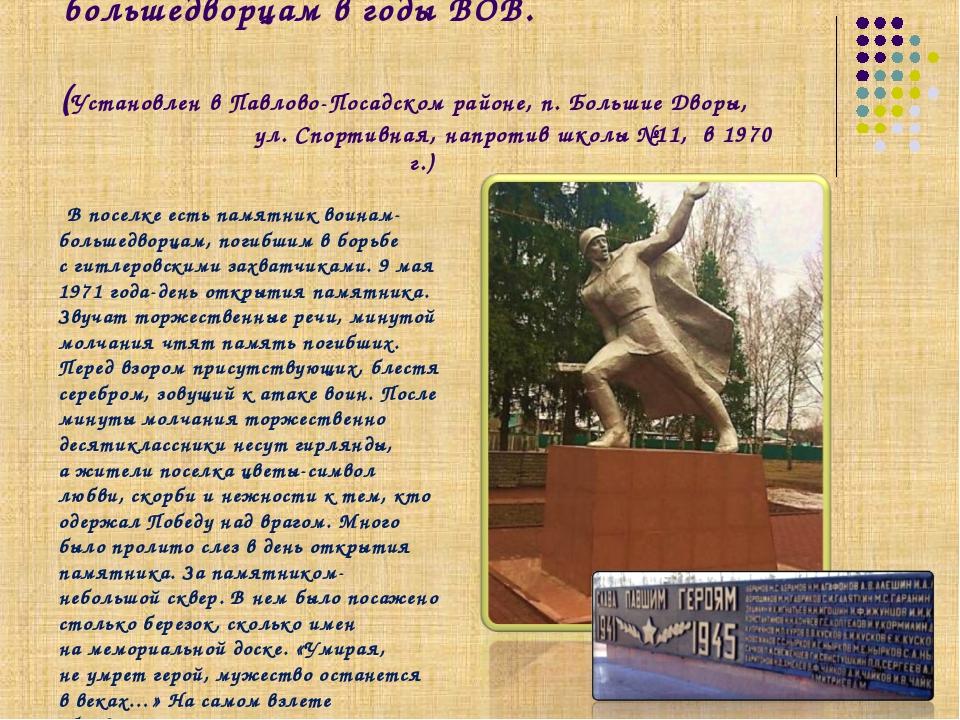Мемориал погибшим воинам — большедворцам в годы ВОВ. (Установлен в Павлово-П...