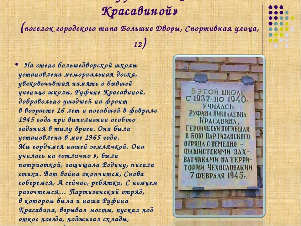 «Мемориальная доска Руфине Николаевне Красавиной» (поселок городского типа Бо...