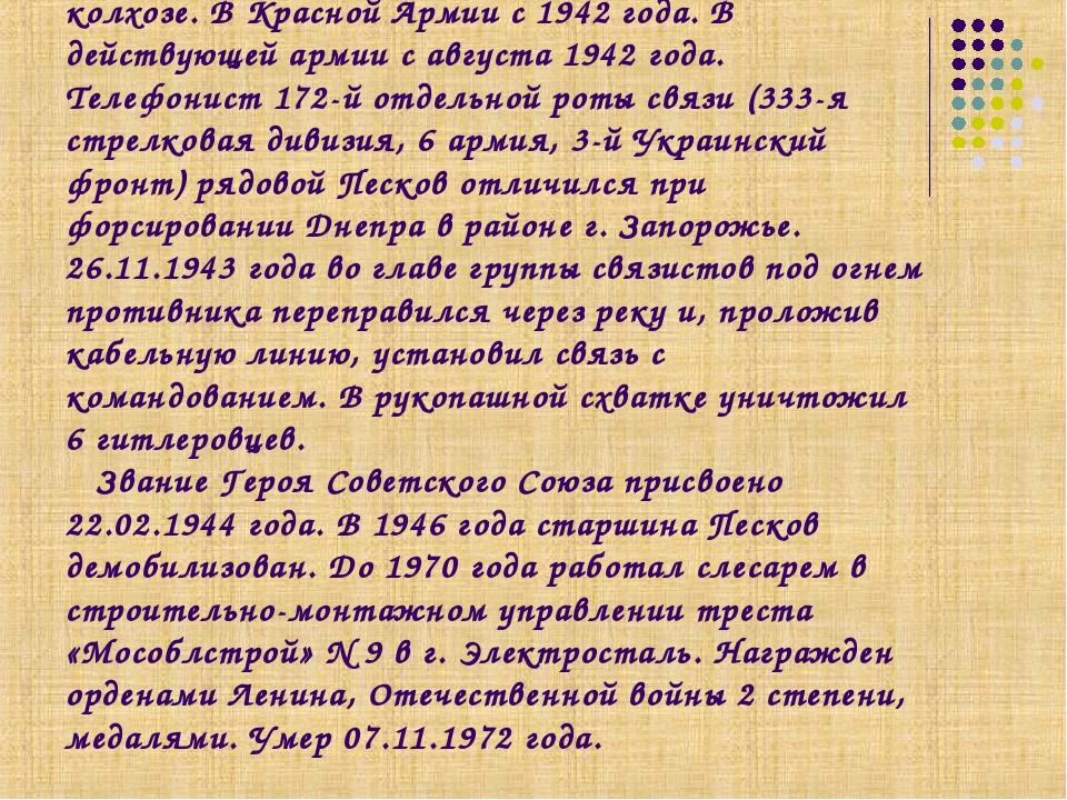 Иван Федорович родился 23.02.1922 года в д.Аверкиево, ныне Павлово-Посадског...