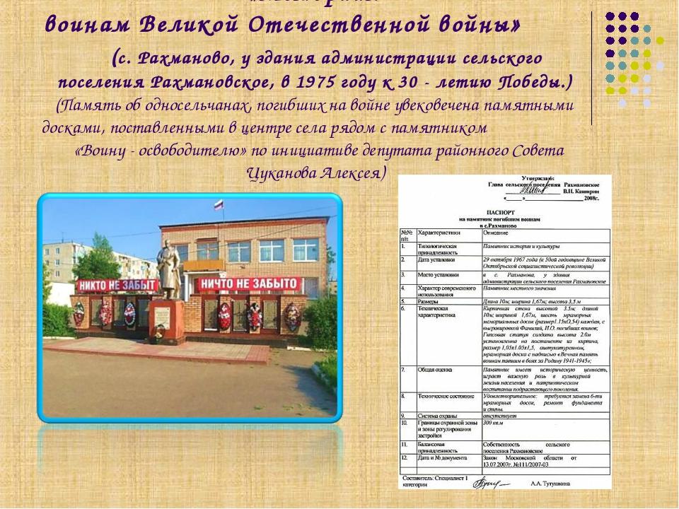 «Мемориал воинамВеликойОтечественнойвойны» (с. Рахманово, у здания админис...