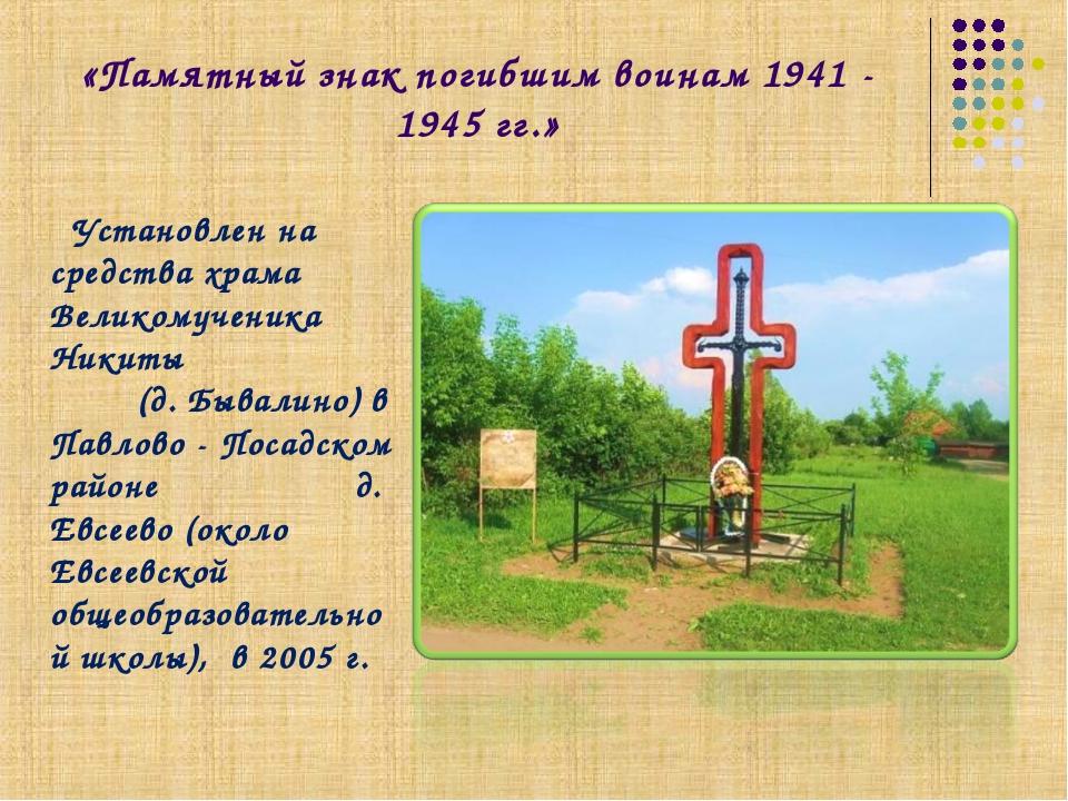 «Памятный знак погибшим воинам 1941 - 1945 гг.» Установлен на средства храма...