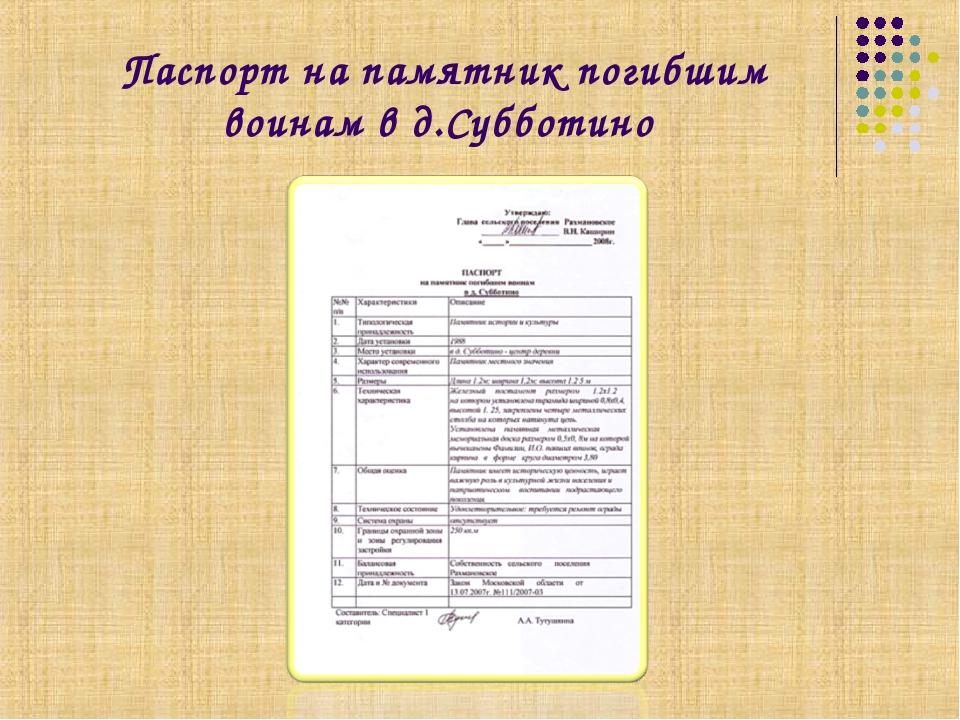 Паспорт на памятник погибшим воинам в д.Субботино