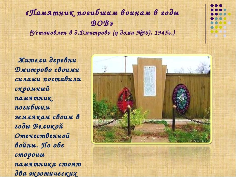 «Памятник погибшим воинам в годы ВОВ» (Установлен в д.Дмитрово (у дома №36),...