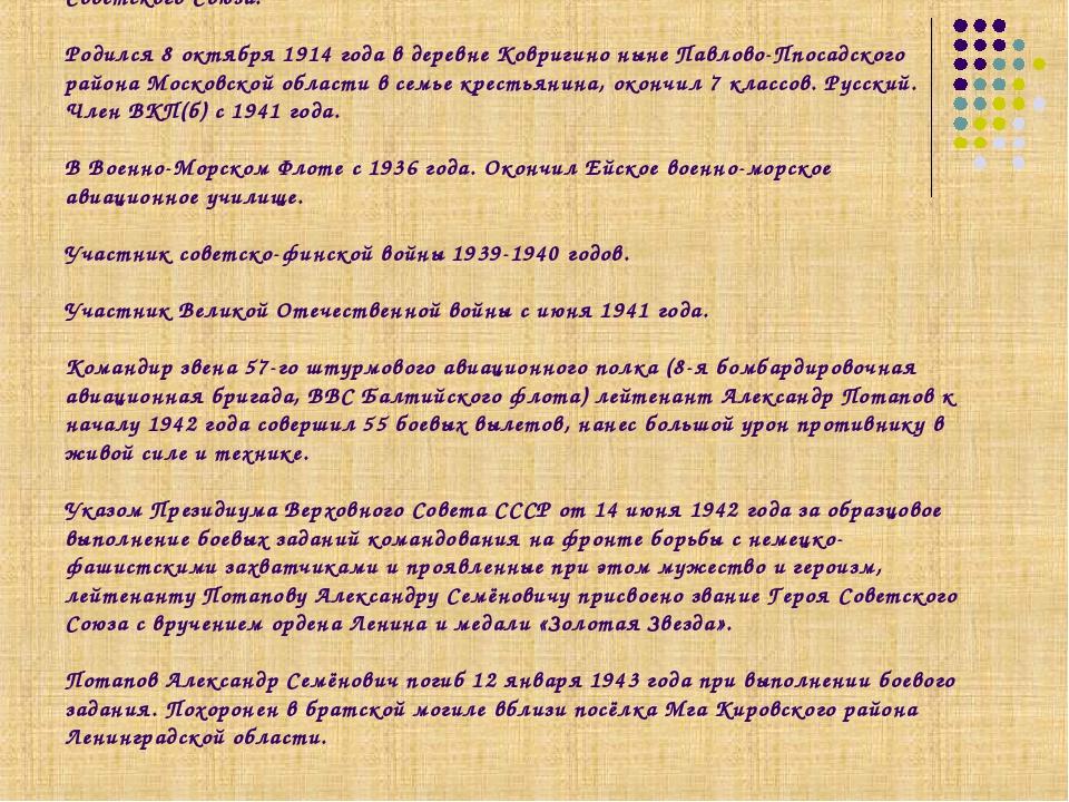 ПОТАПОВ АЛЕКСАНДР СЕМЁНОВИЧ (8 октября 1914 — 12 января 1943) — советский лёт...