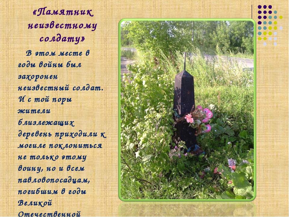 «Памятник неизвестному солдату» В этом месте в годы войны был захоронен неизв...