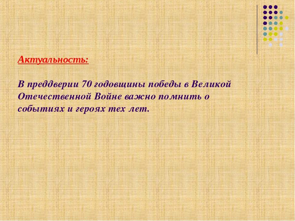Актуальность: В преддверии 70 годовщины победы в Великой Отечественной Войне...
