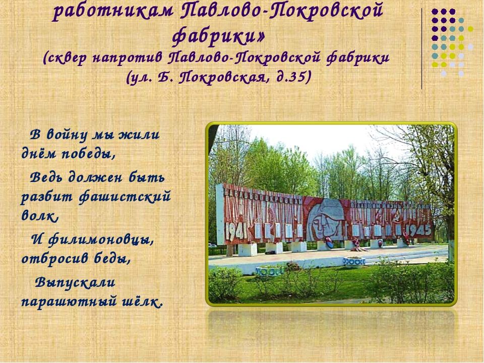 «Памятник погибшим воинам – работникам Павлово-Покровской фабрики» (сквер на...