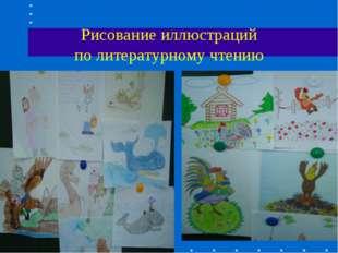 Рисование иллюстраций по литературному чтению