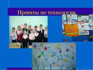 Проекты по технологии