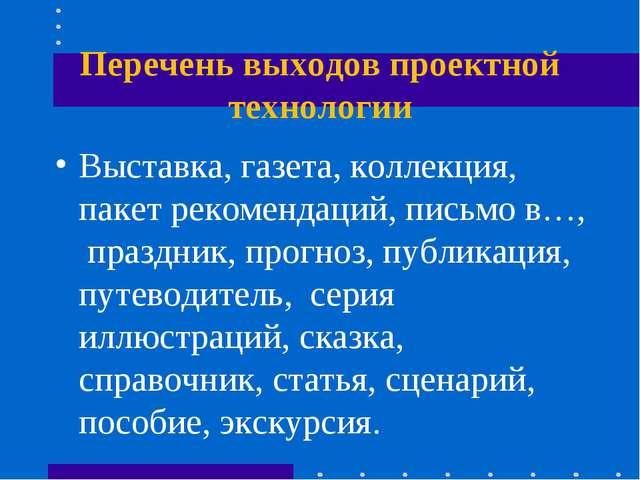 Перечень выходов проектной технологии Выставка, газета, коллекция, пакет реко...