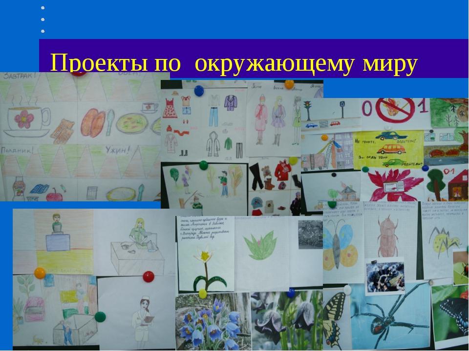 Проекты по окружающему миру