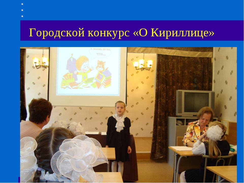 Городской конкурс «О Кириллице»