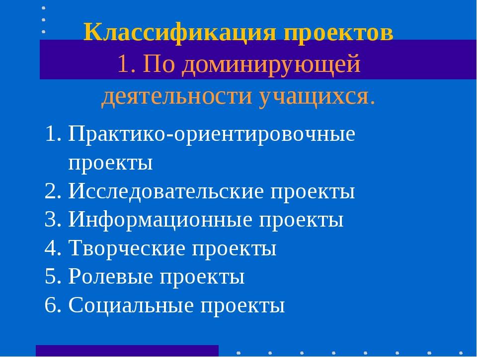 Классификация проектов 1. По доминирующей деятельности учащихся. Практико-ори...