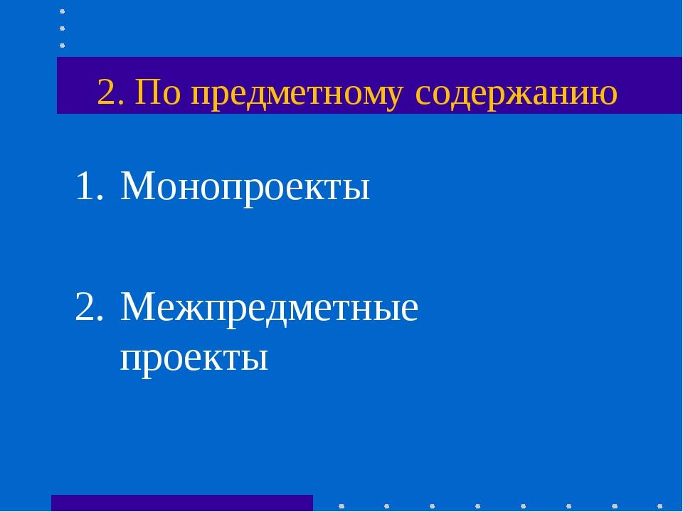 2. По предметному содержанию Монопроекты Межпредметные проекты