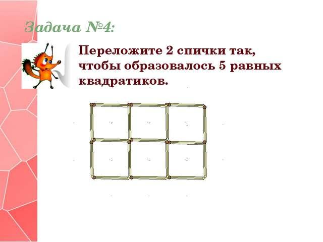 Задача №4: Переложите 2 спички так, чтобы образовалось 5 равных квадратиков.