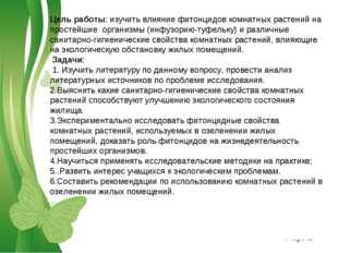 Цель работы: изучить влияние фитонцидов комнатных растений на простейшие орг