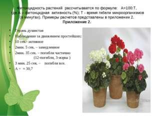 Фитонцидность растений рассчитывается по формуле: А=100:Т, где А – фитонцидна