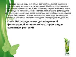 Вывод: разные виды комнатных растений проявляют различную фитонцидную активно