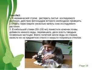 Опыт№3: 1. В керамической ступке растереть листья исследуемого растения, дейс