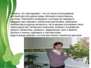 Помните, что «фитодизайн» - это не только использование растений для улучшени