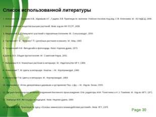 Список использованной литературы 1. Алексеев С.В., Груздева Н.В., Муравьёв А.