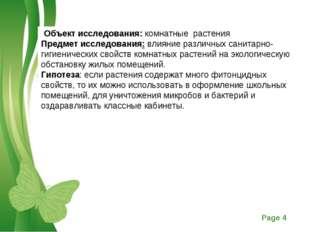 Объект исследования: комнатные растения Предмет исследования: влияние различн