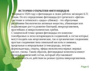 ИСТОРИЯ ОТКРЫТИЯ ФИТОНЦИДОВ Впервые в 1928 году о фитонцидах в своих работа