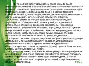 Фитонцидные свойства выявлены более чем у 40 видов оранжерейных растений. Уч