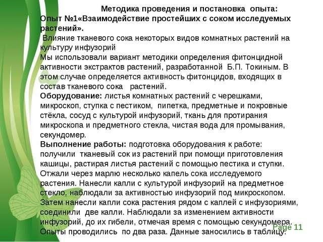 Методика проведения и постановка опыта: Опыт №1«Взаимодействие простейших с...