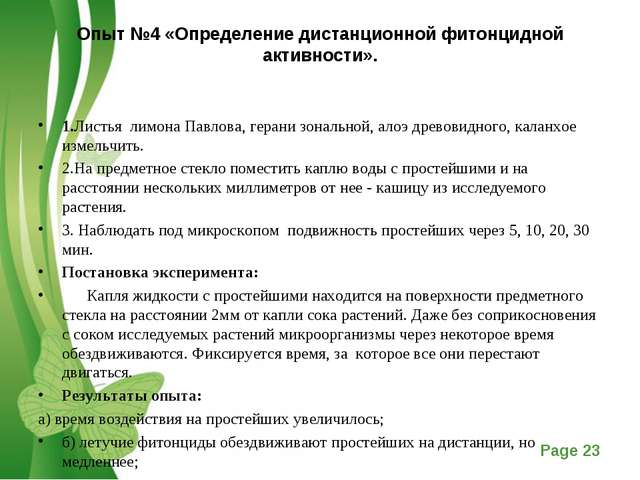Опыт №4 «Определение дистанционной фитонцидной активности».  1.Листья лимона...