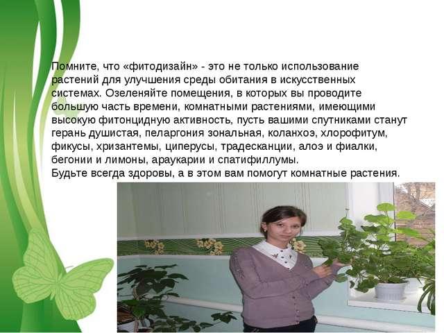 Помните, что «фитодизайн» - это не только использование растений для улучшени...