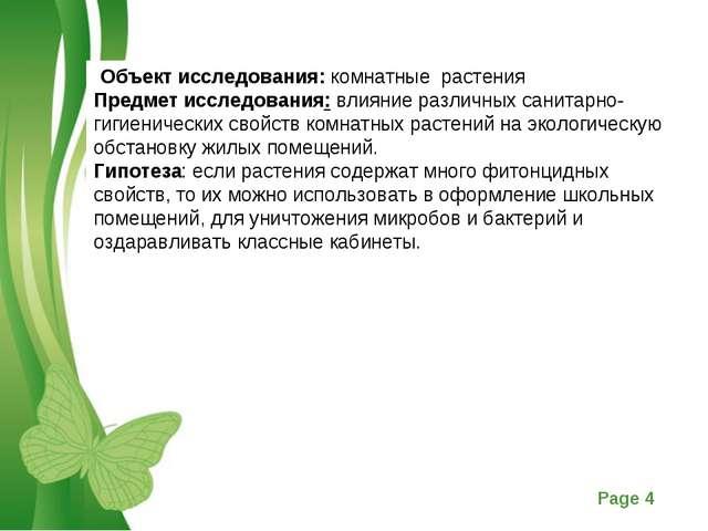 Объект исследования: комнатные растения Предмет исследования: влияние различн...