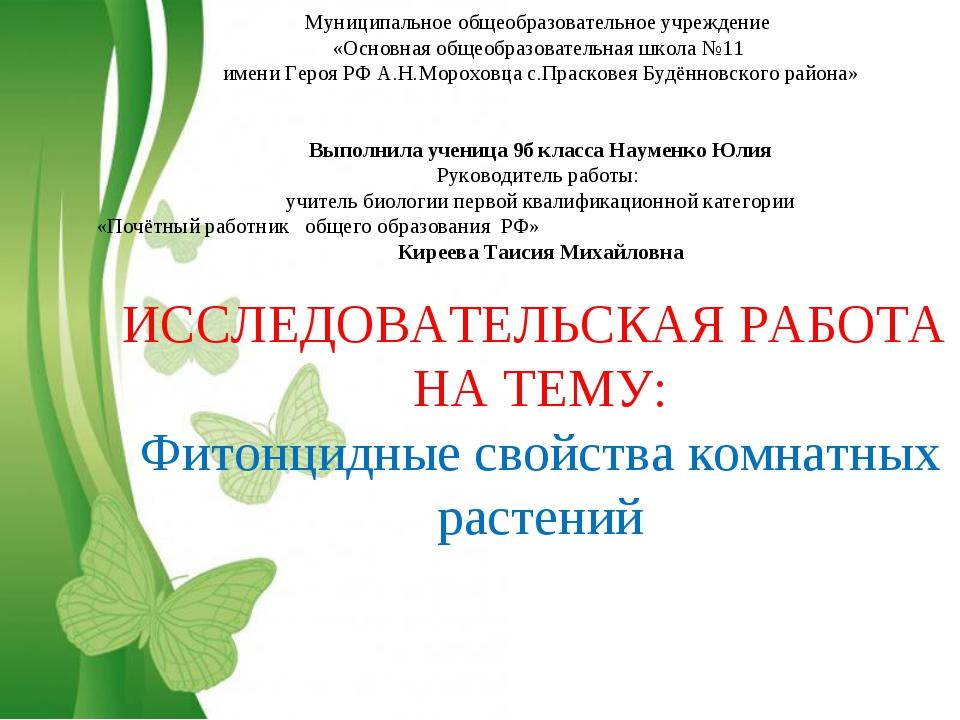Free Powerpoint Templates Муниципальное общеобразовательное учреждение «Основ...