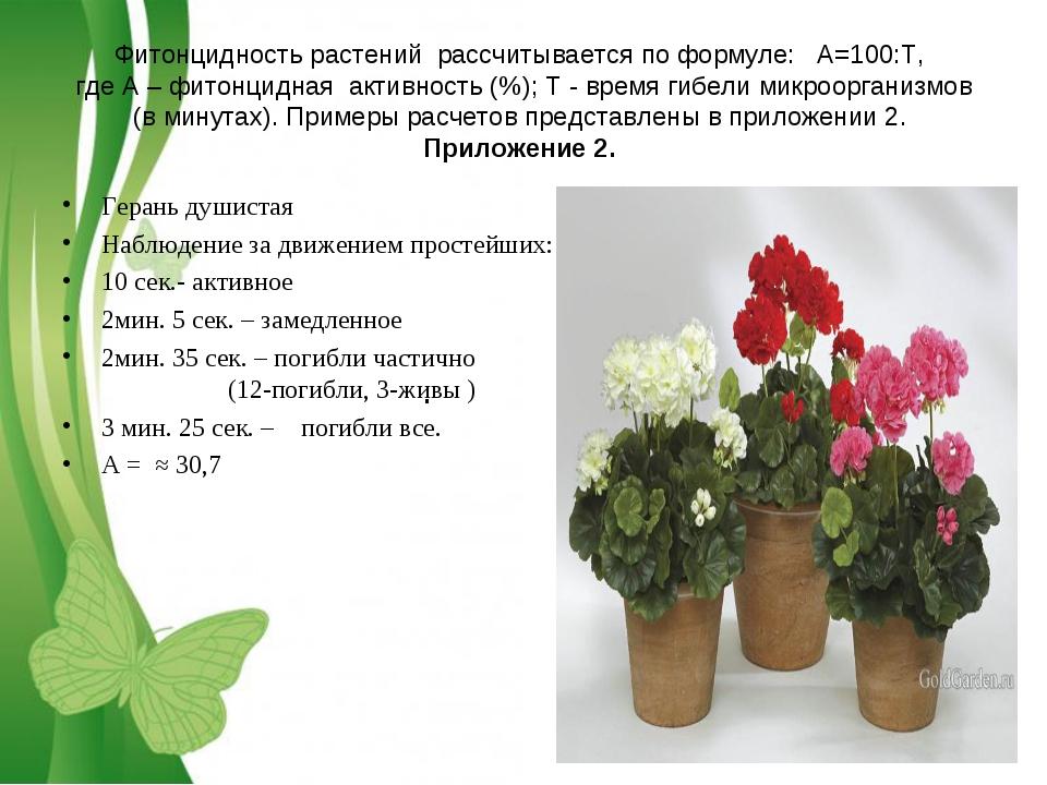 Фитонцидность растений рассчитывается по формуле: А=100:Т, где А – фитонцидна...