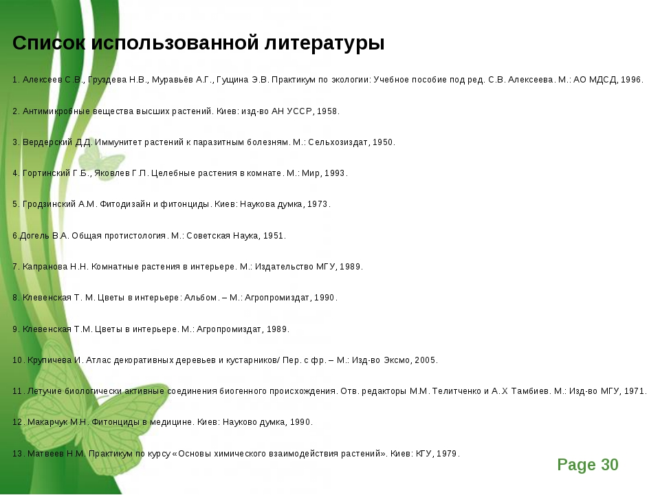 Список использованной литературы 1. Алексеев С.В., Груздева Н.В., Муравьёв А....