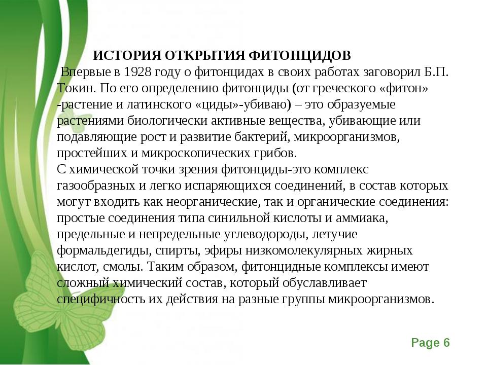 ИСТОРИЯ ОТКРЫТИЯ ФИТОНЦИДОВ Впервые в 1928 году о фитонцидах в своих работа...