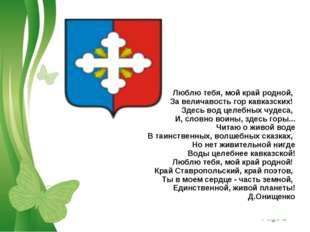 Люблю тебя, мой край родной, За величавость гор кавказских! Здесь вод целебны