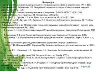 Литература Гниловской В.Г. Занимательное краеведение.- Ставропольское книжное
