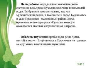 Цель работы: определение экологического состояния воды реки Кумы по величине